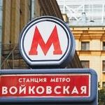 Будут ли менять названия метро и улиц столицы