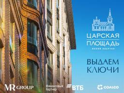 ЖК бизнес-класса «Царская Площадь».