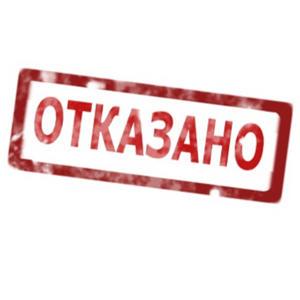 Когда не «светит» ипотека: ТОП-5 причин отказа в выдаче кредита
